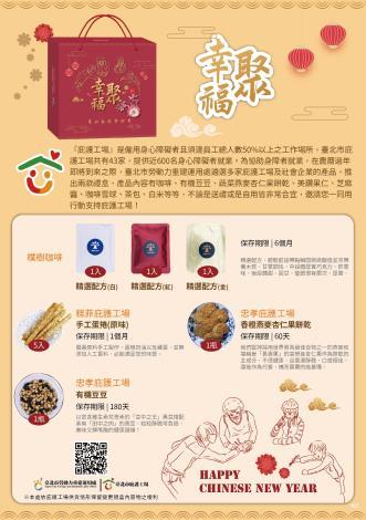 庇護禮盒簡介2