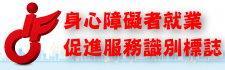 臺北市勞動力重建運用處身心障礙者就業促進服務識別標誌