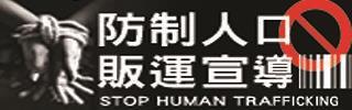 防制人口販運宣導