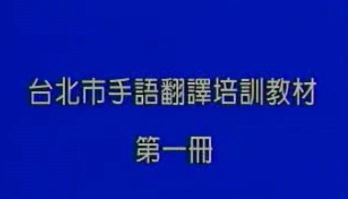 手語翻譯培訓教材-第一冊-(1)~(12)