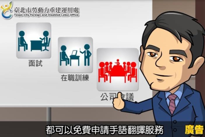 職場手語翻譯服務