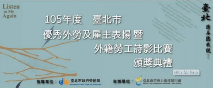 105年度臺北市優秀外勞及雇主影片