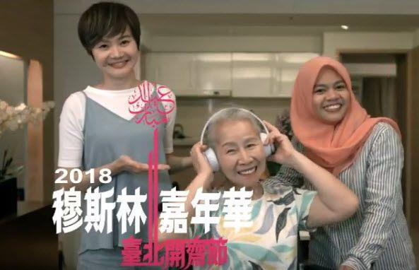 2018臺北市開齋節穆斯林嘉年華宣導影片