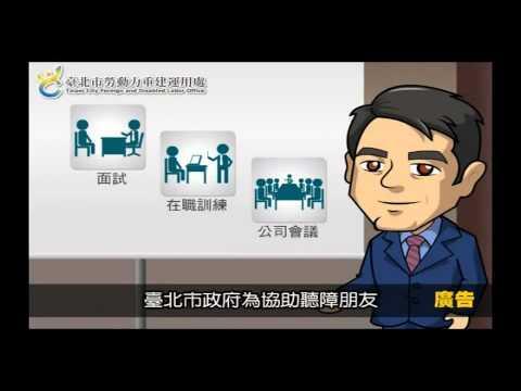 臺北市職場手語翻譯服務宣導短片