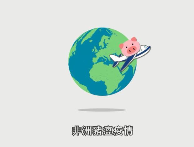非洲豬瘟30秒宣導影片(中文版)