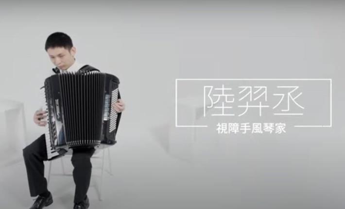 臺北市身障藝人宣傳影片(陸羿丞)