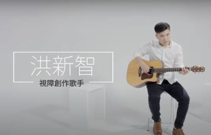 臺北市身障藝人宣傳影片(洪新智)