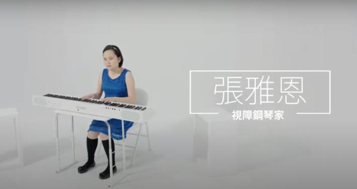 臺北市身障藝人宣傳影片(張雅恩)
