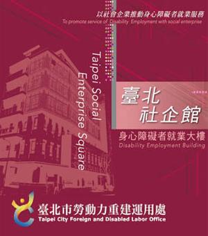 臺北市身障就業社會企業網[開啟新連結]