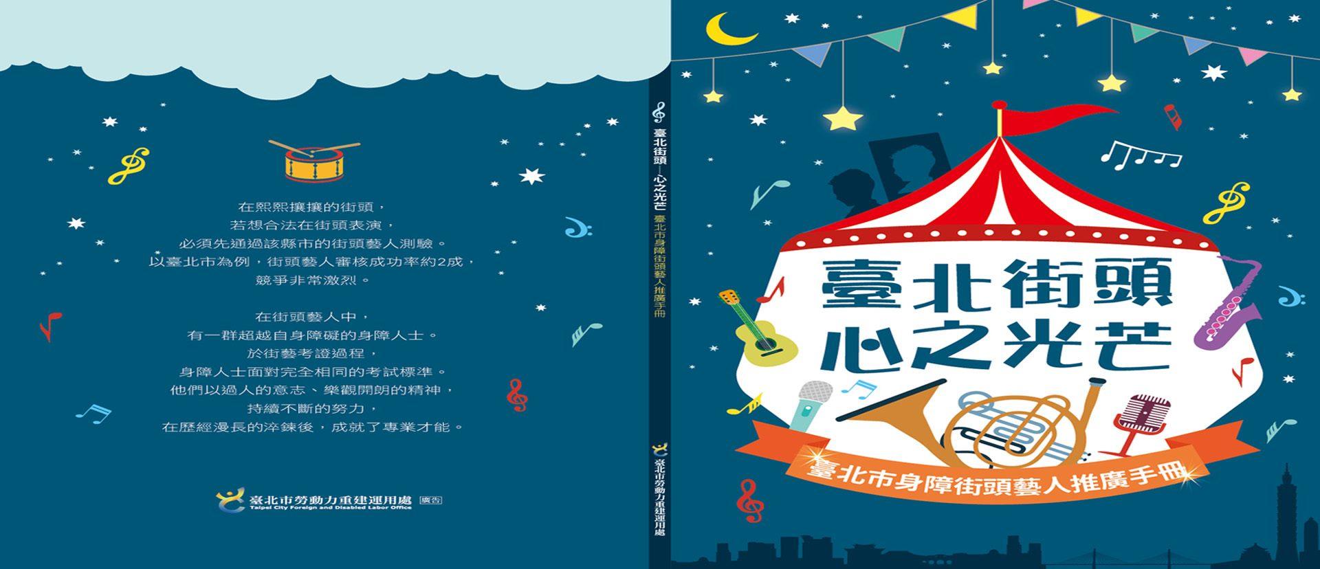 臺北市身障街頭藝人-推廣手冊, 另開視窗