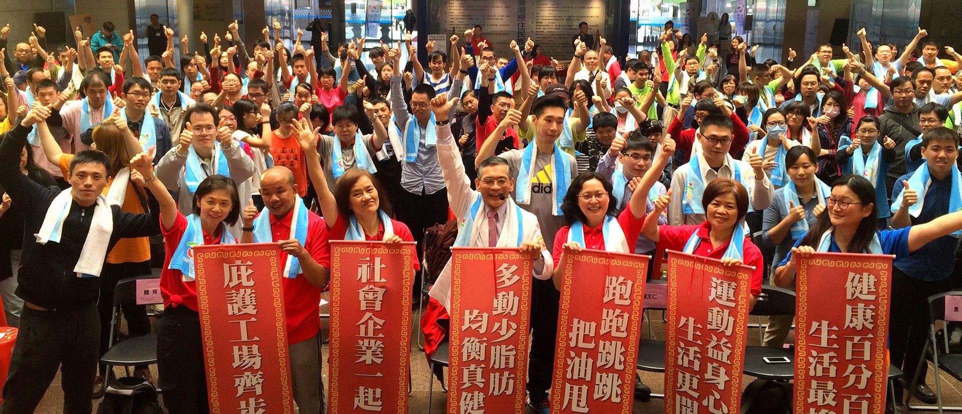 庇護工場及社會企業職場健康管理起跑活動