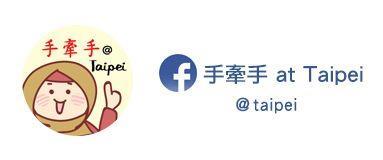 手牽手 at Taipei