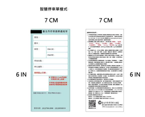 附件3-智慧停車單