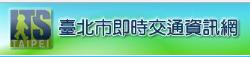 臺北市即時交通資訊網