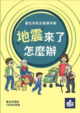 臺北市防災易讀手冊-地震來了怎麼辦