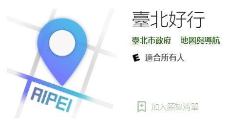 臺北好行APP(更新)_Google play