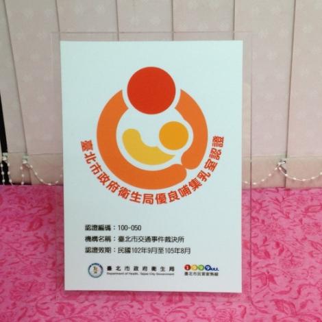 取得3年效期臺北市政府衛生局優良哺集乳室認證標章