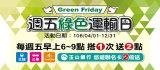 週五綠色運輸日