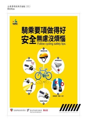 11騎乘要項作得好 安全無慮沒煩惱