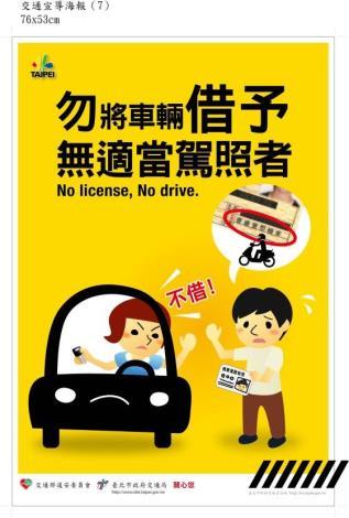07勿將車輛借予無適當駕照者