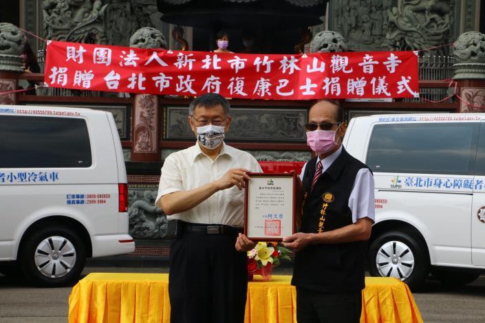 復康巴士捐贈儀式
