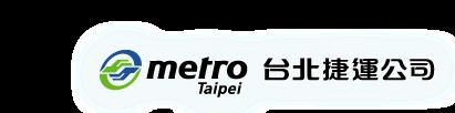 臺北捷運公司[開啟新連結]
