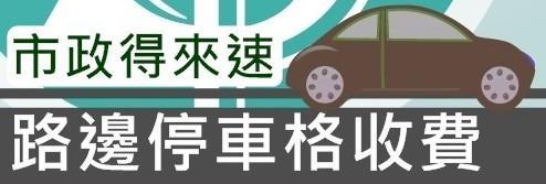 市政得來速-路邊停車格收費[開啟新連結]