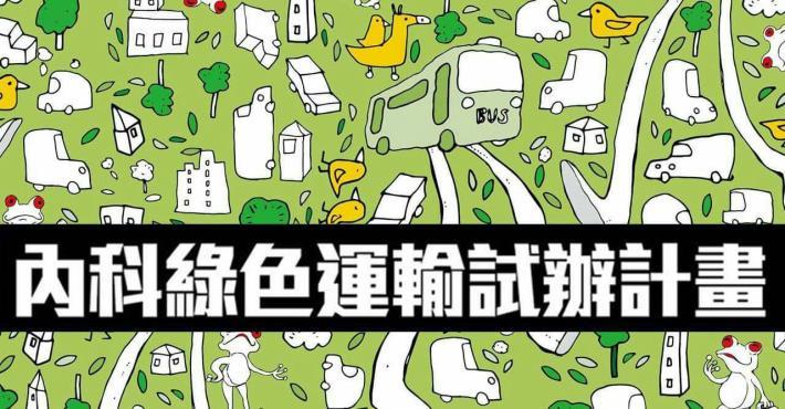 8-10月內科綠色運輸試辦計畫[開啟新連結]