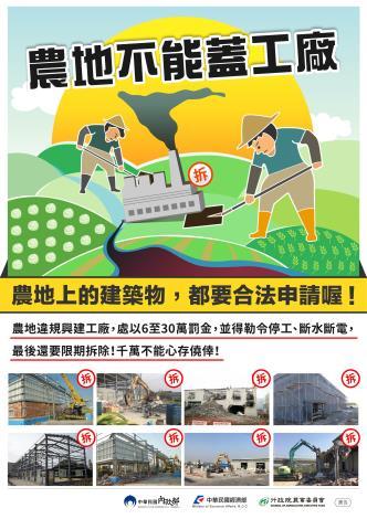 保護農地-拆除農地上新增違規工廠行動方案[開啟新連結]