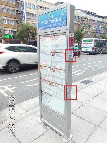 圖5-集中式站牌