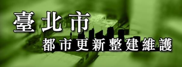 都市更新整建維護[開啟新連結]