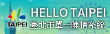 HELLO TAIPEI[開啟新連結]