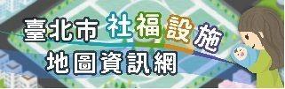臺北市社福設施地圖資源網