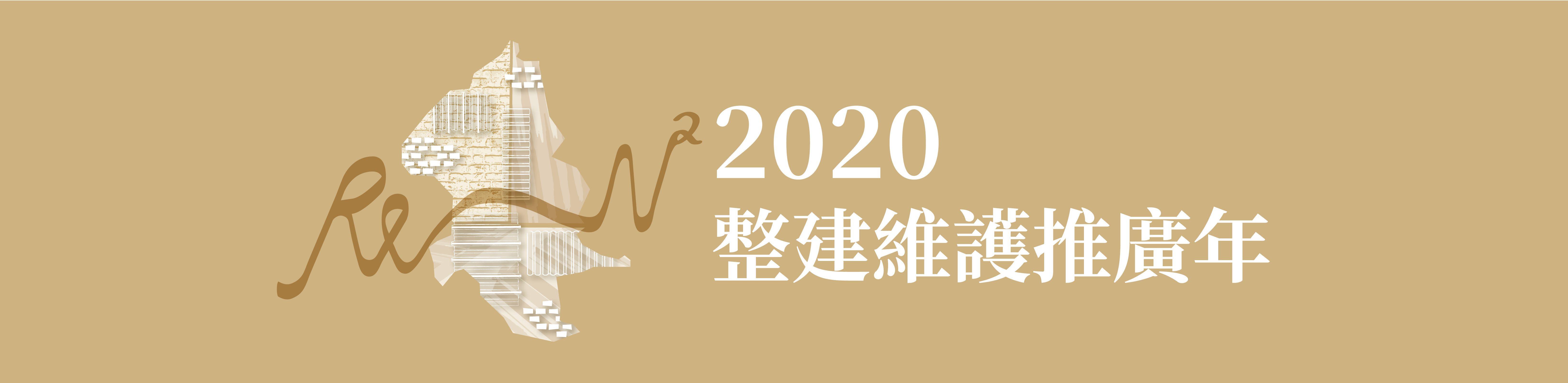 2020 整建維護推廣年活動專區