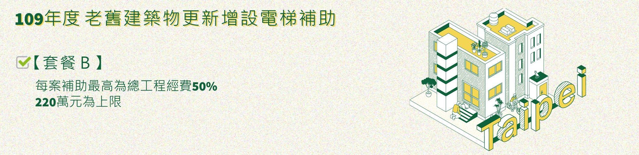 109年度臺北市協助老舊建築物更新增設電梯補助申請專區