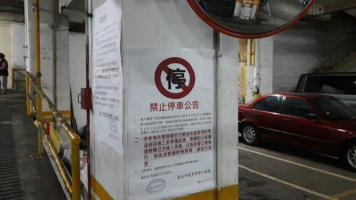 現場張貼禁止停車告示及強制拆除通知3[開啟新連結]