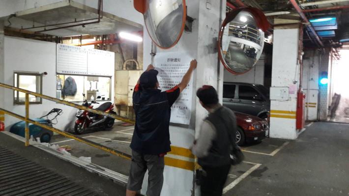 現場張貼禁止停車告示及強制拆除通知2[開啟新連結]
