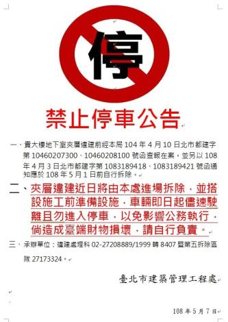 現場張貼禁止停車告示及強制拆除通知1[開啟新連結]