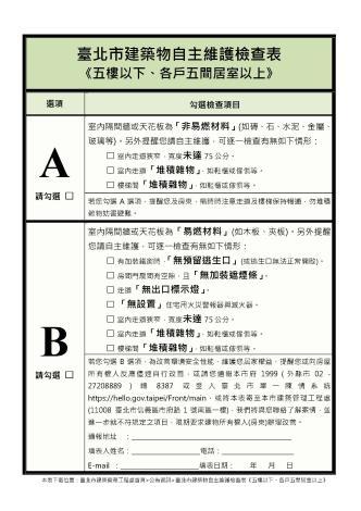 臺北市建築物自主維護檢查表《五樓以下、各戶五間居室以上》[開啟新連結]