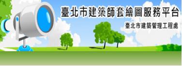 臺北市建築師套繪圖服務平台