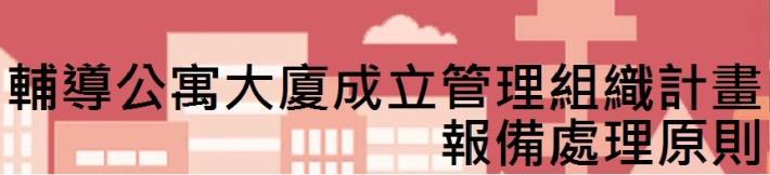 輔導公寓大廈成立管理組織計畫報備處理原則[開啟新連結]