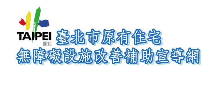 臺北市原有住宅無障礙設施改善補助宣導網