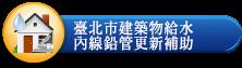 臺北市建築物給水內線鉛管更新補助