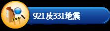 921及331地震