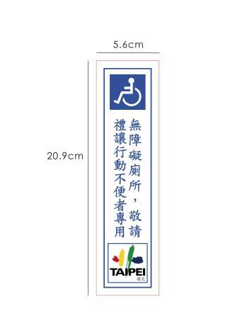 無障礙廁所禮讓標語牌