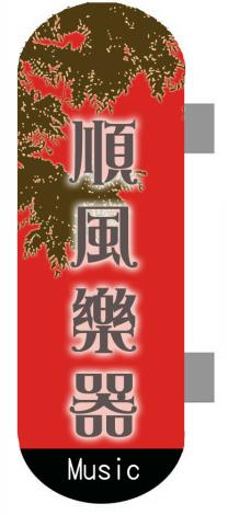 C-07【東園路街區】東園-直招樣式02[開啟新連結]