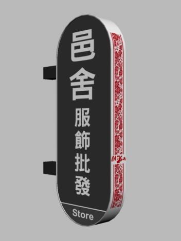 B-05【艋舺服飾商圈】艋舺-直招樣式03[開啟新連結]