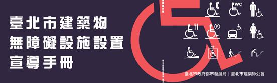 臺北市建築物無障礙設施設置宣導手冊(另開新視窗)[開啟新連結]