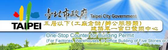 臺北市政府五層以下建築單一窗口發照中心(另開新視窗)