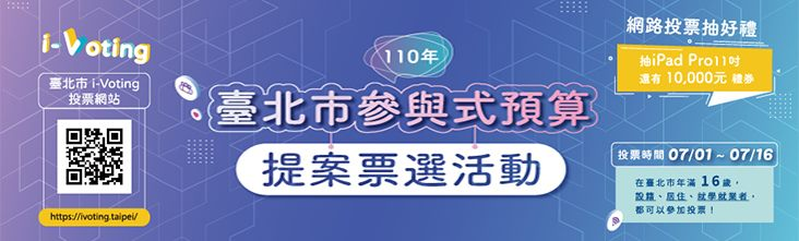 臺北市政府公民提案參與式預算資訊平台